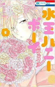 水玉ハニーボーイ 第01-05巻 [Mizutama Honey Boy vol 01-05]
