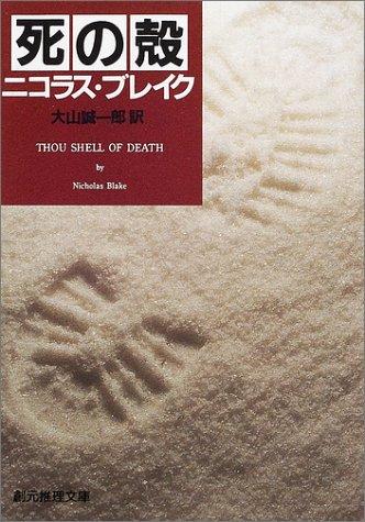 死の殻 (創元推理文庫)