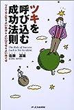 「ツキを呼び込む成功法則」佐藤富雄