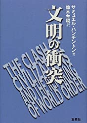 The Clash of Civilizations and the Remaking of World Order = Bunmei no shototsu [Japanese Edition]