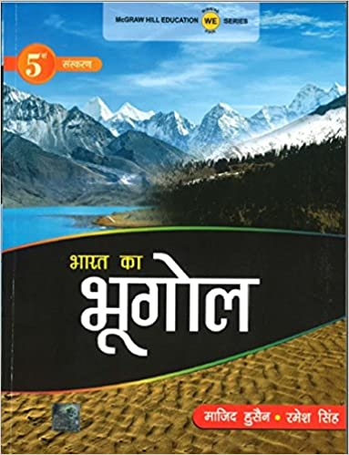 Buy Bharat Ka Bhugol (Old edition) Book Online at Low Prices