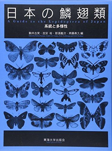 日本の鱗翅類―系統と多様性