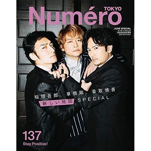 Numero TOKYO 2020年6月号 増刊 表紙画像