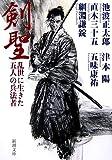 剣聖―乱世に生きた五人の兵法者 (新潮文庫)