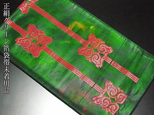 良性試してみるリンクリサイクル袋帯/正絹グリーン箔袋帯未着用品(ふくろおび 丸帯リサイクル着物)【ランクS】