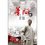 Ip Man (Traditional Chinese Edition)