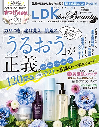 LDK the Beauty mini 最新号 表紙画像