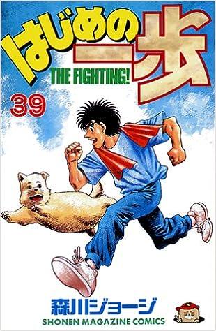 はじめの一歩(39)