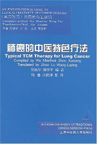 Typical TCM Therapy for Lung Cancer (English-Chinese Guide to Clinical Treatment of Common Diseases) (English and Chinese Edition)
