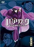 バジリスク ~甲賀忍法帖~ vol.2(初回限定版) [DVD]