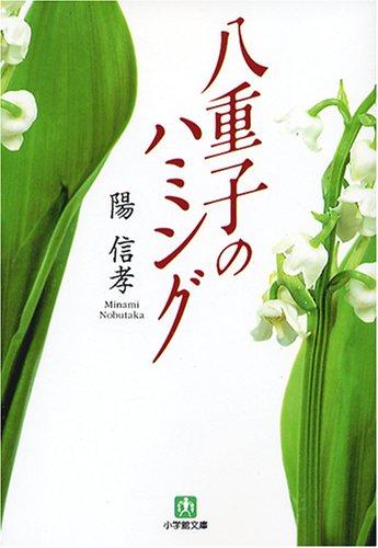 八重子のハミング (小学館文庫)