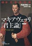 60分で名著快読 マキアヴェッリ『君主論』 (日経ビジネス人文庫)