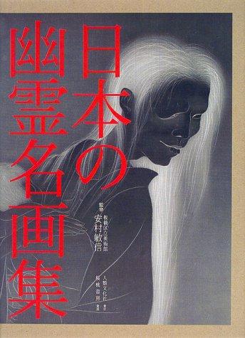 日本の幽霊名画集