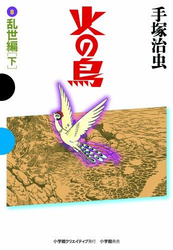 火の鳥 8 乱世編(下) (GAMANGA BOOKS)