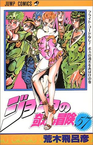 ジョジョの奇妙な冒険 57 (ジャンプコミックス)