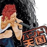 Bokurano Band Tengoku!