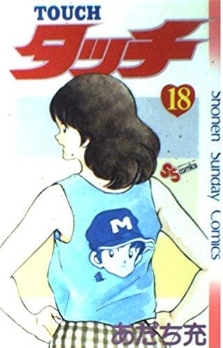タッチ (18) (少年サンデーコミックス)