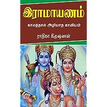 Ramayanam (Tamil Edition)