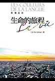 斑斓法语—生命的旅程(中文注释版) (French Edition)