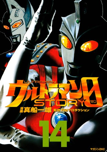 Ultraman STORY 0 (14) (Z Magazine Comics) (2013) ISBN: 4063494489 [Japanese Import]