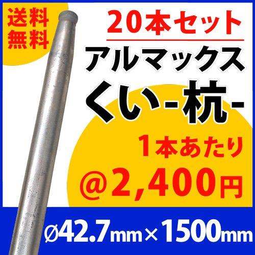 [ALMAX] yz42-15 アルマックス杭(くい) <20本セット>42.7mm×1500mm 個人様宅お届け可能 送料無料 B012Z68XZU