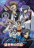 Izumo: Flash of a Brave Sword Complete Series