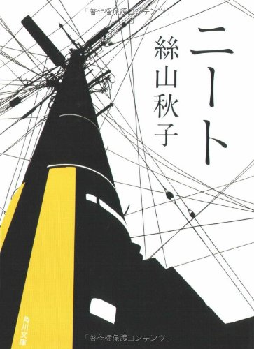 ニート (角川文庫)