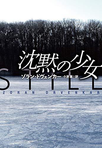 沈黙の少女 (海外文庫)