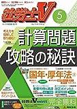 社労士V 2019年 05 月号 [雑誌]