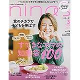 nina's 2018年3月号 小さい表紙画像