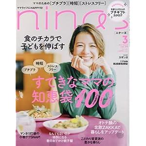 nina's 表紙画像