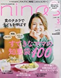 nina's(ニナーズ) 2018年 03 月号 [雑誌]