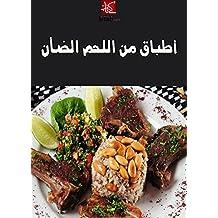 أطباق من اللحم الضأن (Arabic Edition)