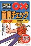 まる覚え社労士○×式直前チェック (うかるぞ社労士シリーズ)