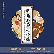 聊斋志异之恒娘 - 聊齋誌異之恒娘 [Strange Tales from a Chinese Studio: Hengniang] (Audio Drama) |  蒲松龄 - 蒲松齡 - Pu Songling