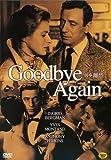 Goodbye Again (1961) Ingrid Bergman - Yves Montand - Anthony Perkins (Import - NTSC All Regions DVD)