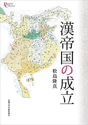 漢帝国の成立 (プリミエ・コレクション)