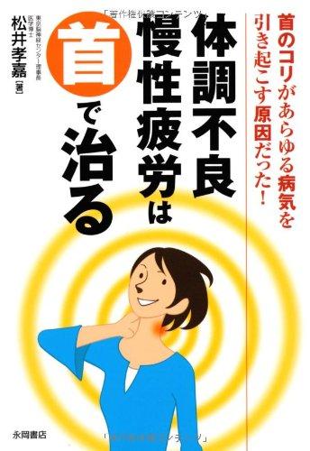 体調不良・慢性疲労は首で治る