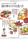 体が勝手にやせる食べ方 (第2の脳「腸」が肥満を止めるレシピ145)