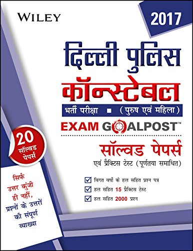 Read Online Wiley's Delhi Police Constable Exam Goalpost, in Hindi, 2017: Solved Papers and Practice Tests: 2016 pdf