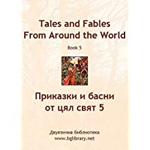 Tales and Fables from Around the World: Book 5 (English & Bulgarian) (BgLibrary Bilingual) (English Edition)