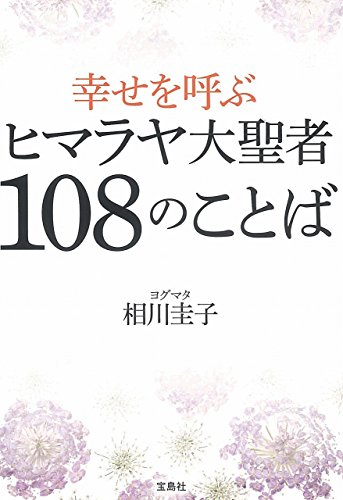 幸せを呼ぶヒマラヤ大聖者108のことば (宝島SUGOI文庫)