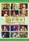 歌ドキッ! POP CLASSICS Vol.3 [DVD]