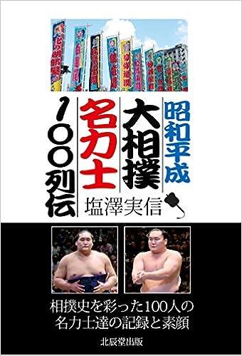 昭和平成 大相撲名力士100列伝 | 塩澤 実信 |本 | 通販 | Amazon