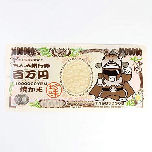 百万円焼かま 1枚入×12袋