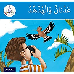 Arabic Club Readers: Blue Band: Adnan and the Hoopoe (Arabic Club Blue Readers) (Arabic Edition)