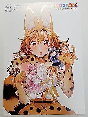 けものフレンズ 特典イラストカード サーバル フライ