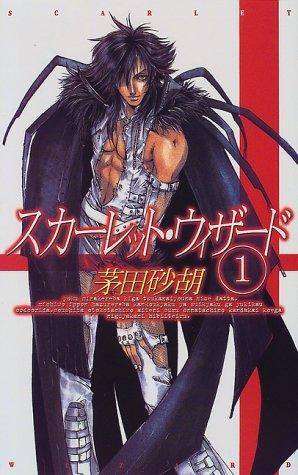 Scarlet Wizard <1> (C ?NOVELS Fantasia) (1999) ISBN: 4125006008 [Japanese Import]