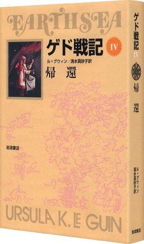 ゲド戦記 4 帰還 (ソフトカバー版)