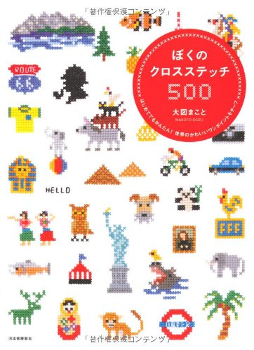 Easy even for the first time cross-stitch 500 --- my! Cute o